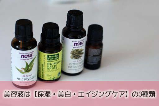 美容液は大きく分けて【保湿・美白・エイジングケア】の3種類