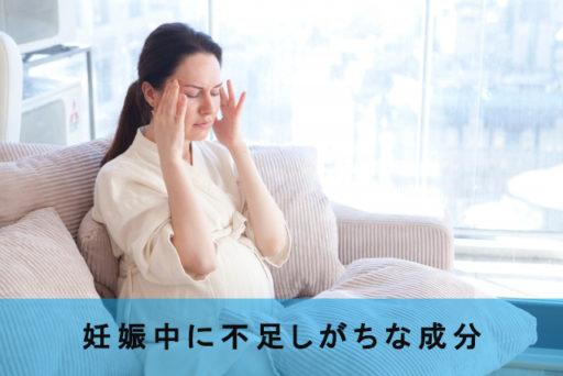 体調が優れない女性「妊娠中に不足しがちな成分」