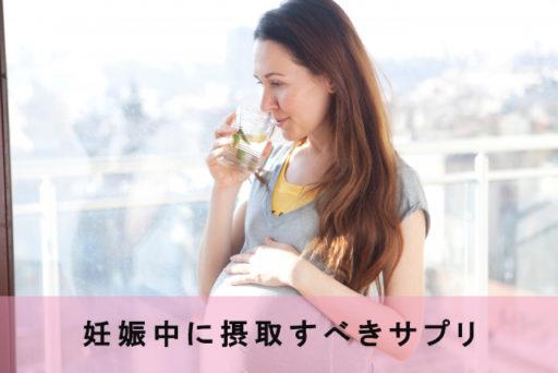 葉酸サプリを飲む女性「妊娠中に摂取すべきサプリ」