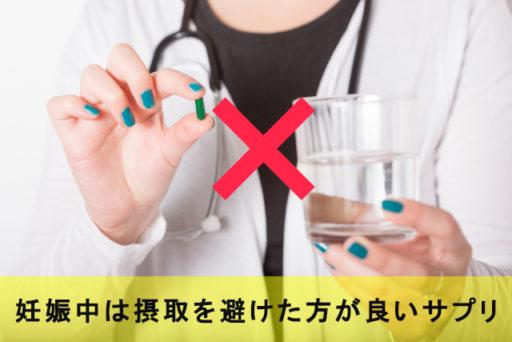 サプリを持つ女性「妊娠中は摂取を避けた方が良いサプリ」