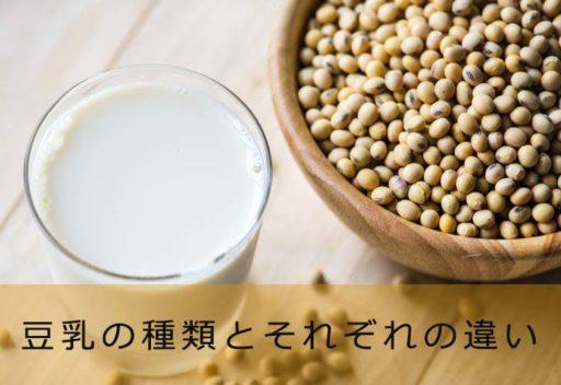 豆乳の種類とそれぞれの違い