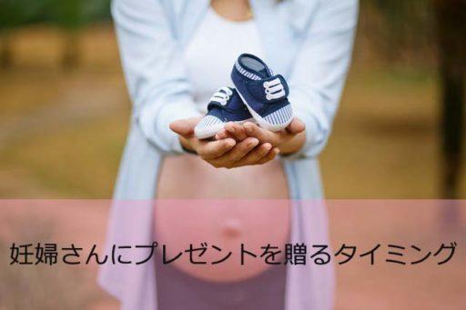 妊婦さんにプレゼントを贈るタイミング