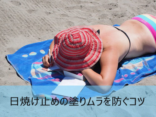 日焼け止めの塗りムラを防ぐコツ