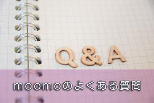 【Q&A】moomoのよくある質問